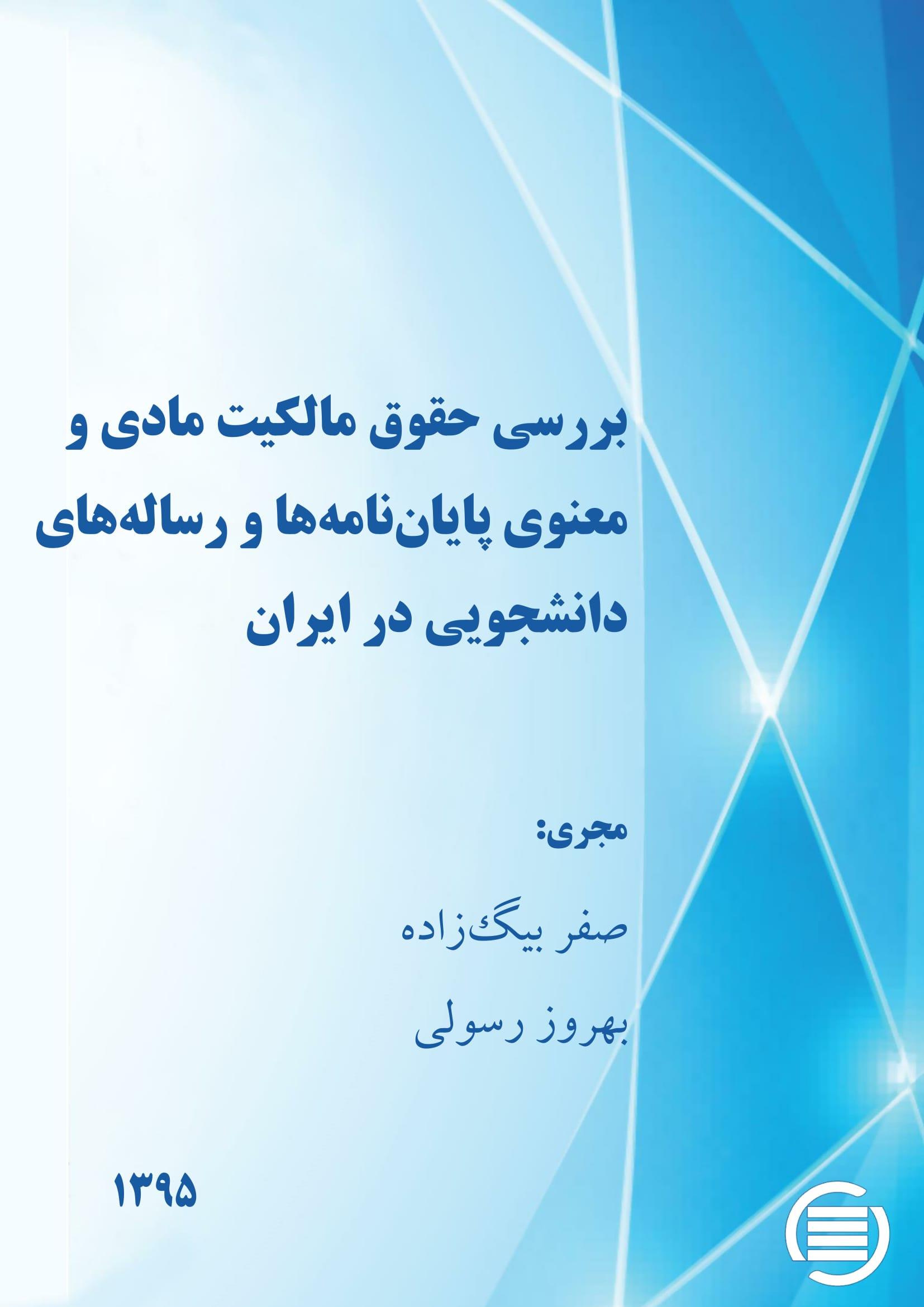 بررسی حقوق مالکیت مادی و معنوی پایاننامهها و رسالههای دانشجویی در ایران