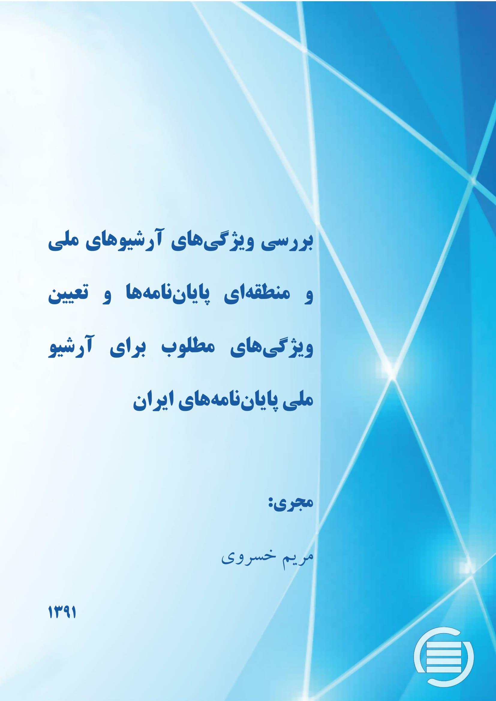 بررسی ویژگیهای آرشیوهای ملی و منطقهای پایاننامهها و تعیین ویژگیهای مطلوب برای آرشیو ملی پایاننامههای ایران