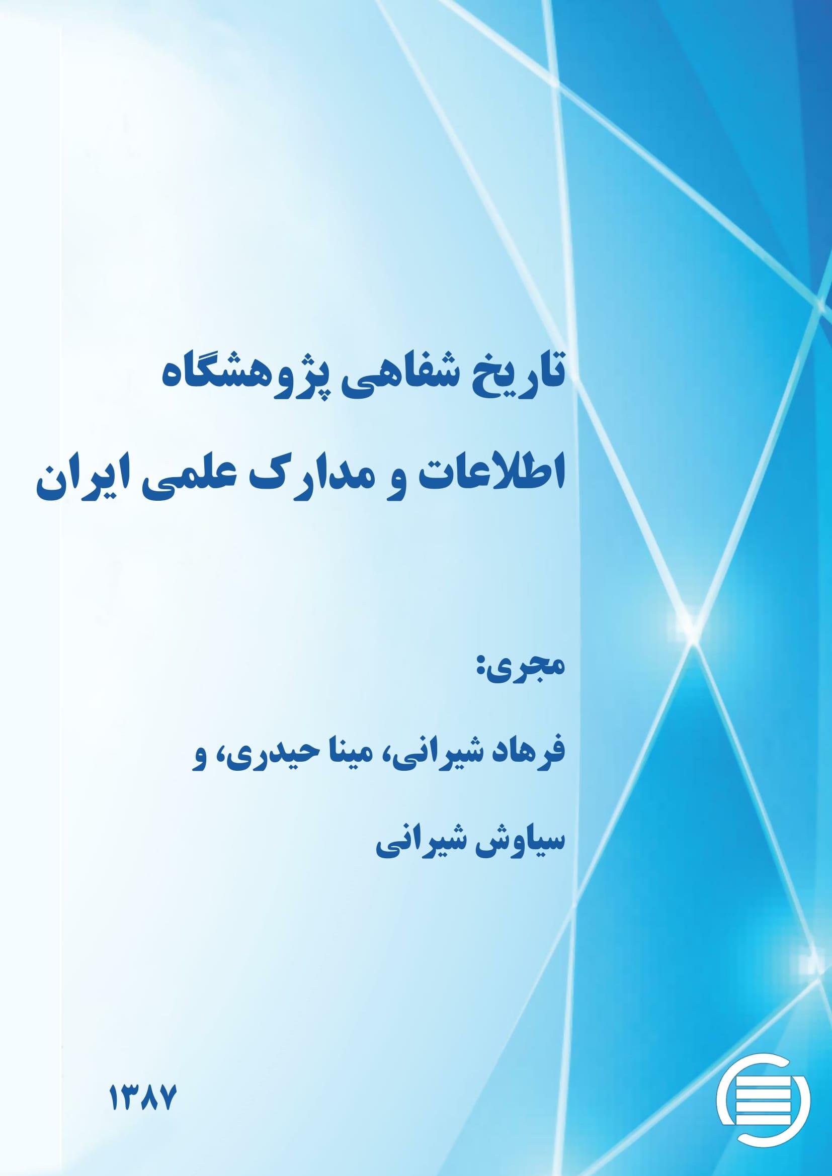 تاریخ شفاهی پژوهشگاه اطلاعات و مدارک علمی ایران