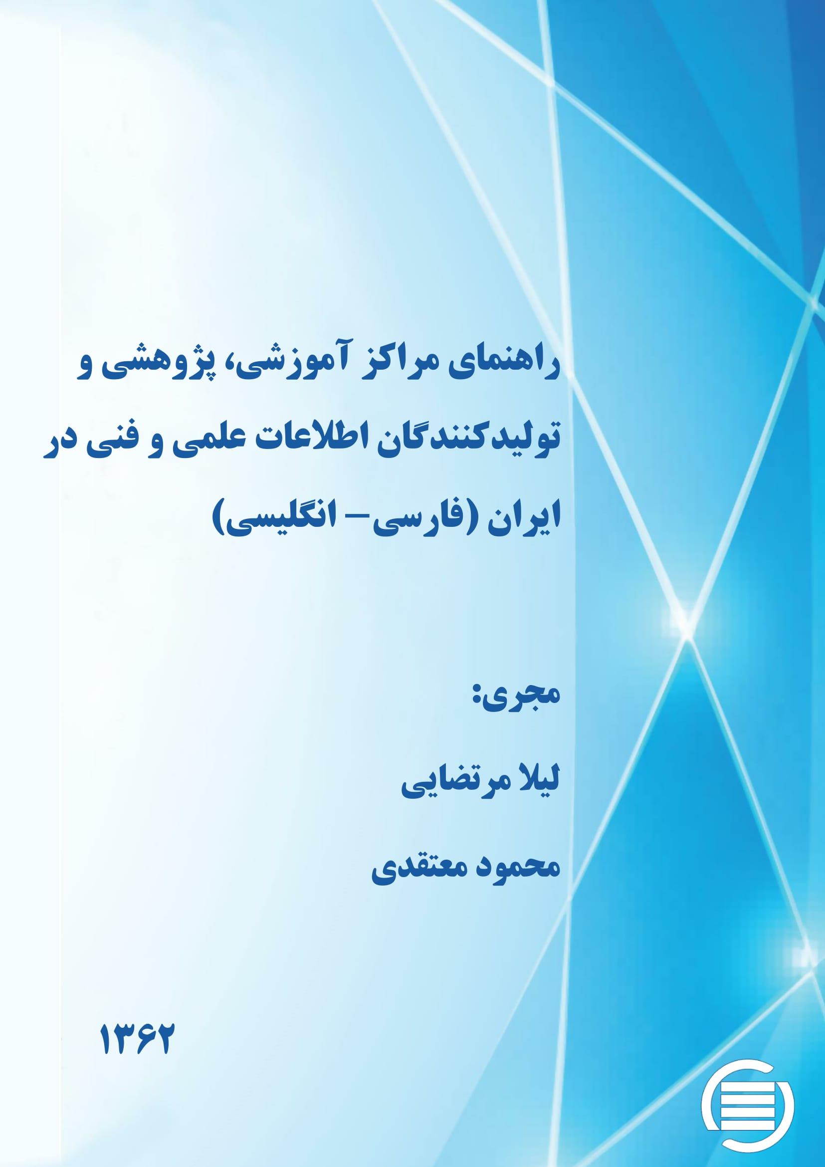 راهنمای مراکز آموزشی، پژوهشی و تولیدکنندگان اطلاعات علمی و فنی در ایران (فارسی- انگلیسی)