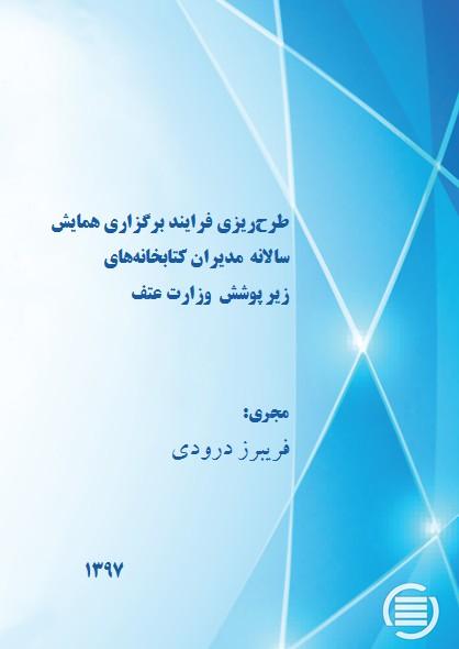 طرحریزی فرایند برگزاری همایش سالانه مدیران کتابخانههای زیر پوشش وزارت عتف
