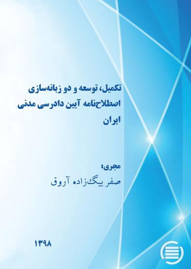 تکمیل، توسعه و دو زبانهسازی اصطلاحنامه آیین دادرسی مدنی ایران