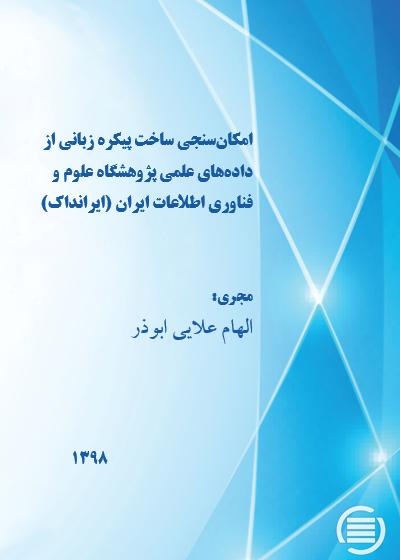 امکانسنجی ساخت پیکره زبانی از دادههای علمی پژوهشگاه علوم و فناوری اطلاعات ایران (ایرانداک)