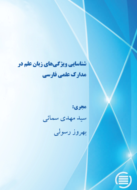 شناسایی ویژگیهای زبان علم در مدارک علمی فارسی