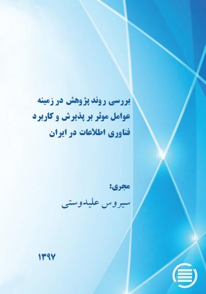 بررسی روند پژوهش در زمینه عوامل موثر بر پذیرش و کاربرد فناوری اطلاعات در ایران