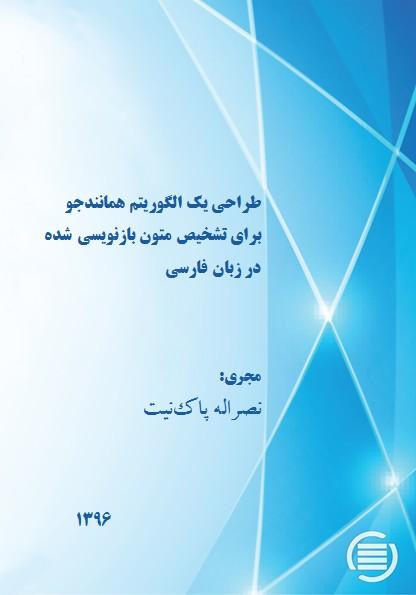 طراحی یک الگوریتم همانندجو برای تشخیص متون بازنویسی شده در زبان فارسی