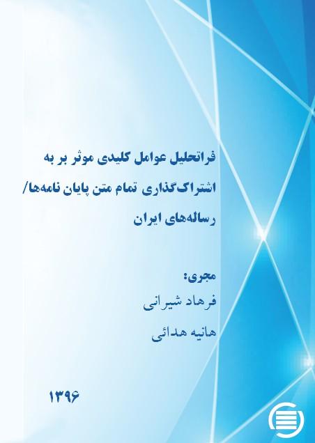 فراتحلیل عوامل کلیدی موثر بر به اشتراکگذاری تماممتن پایاننامهها/ رسالههای ایران