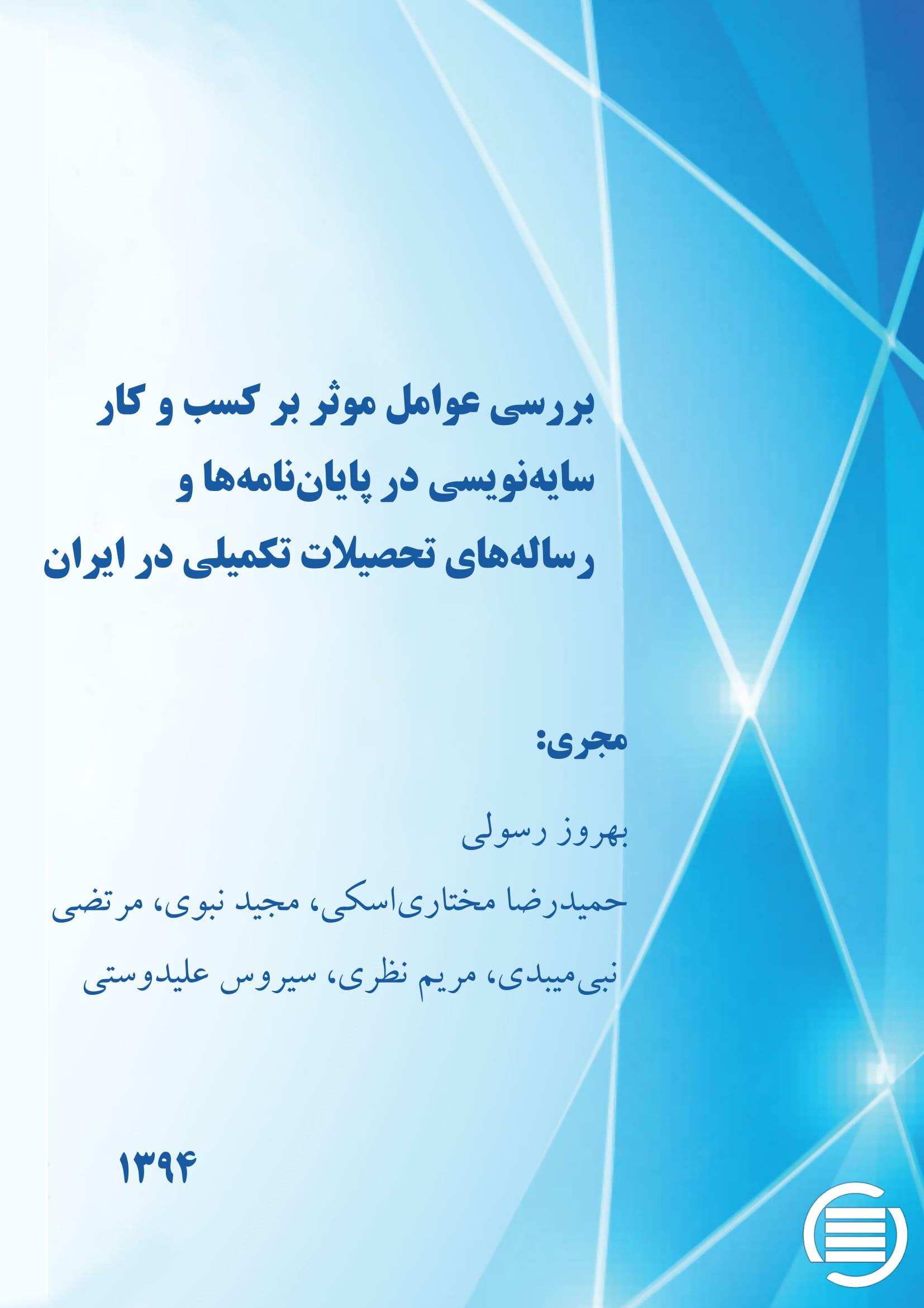 بررسی عوامل موثر بر کسب و کار سایهنویسی در پایاننامهها و رسالههای تحصیلات تکمیلی در ایران