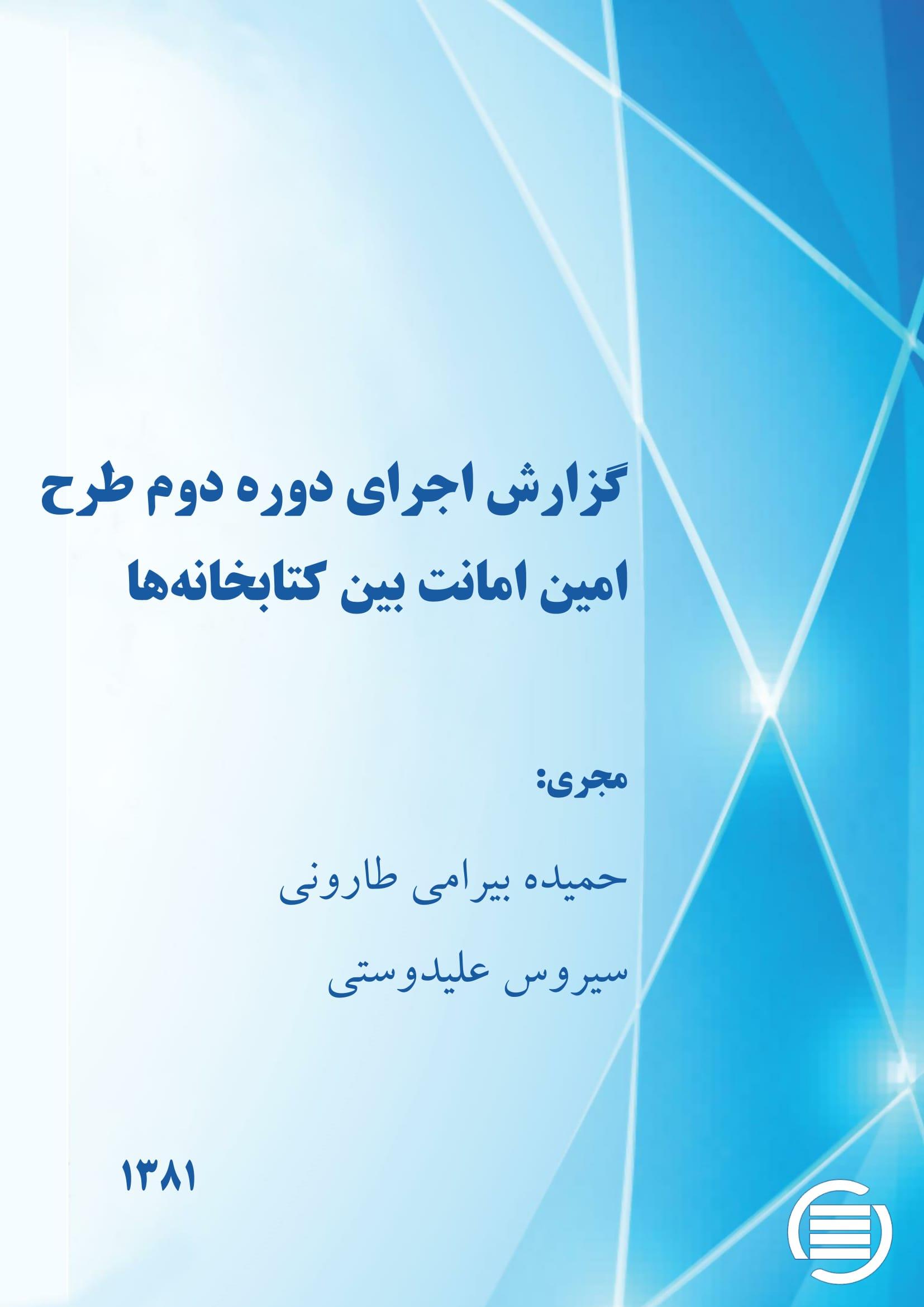 گزارش اجرای دوره دوم طرح امین امانت بین کتابخانهها