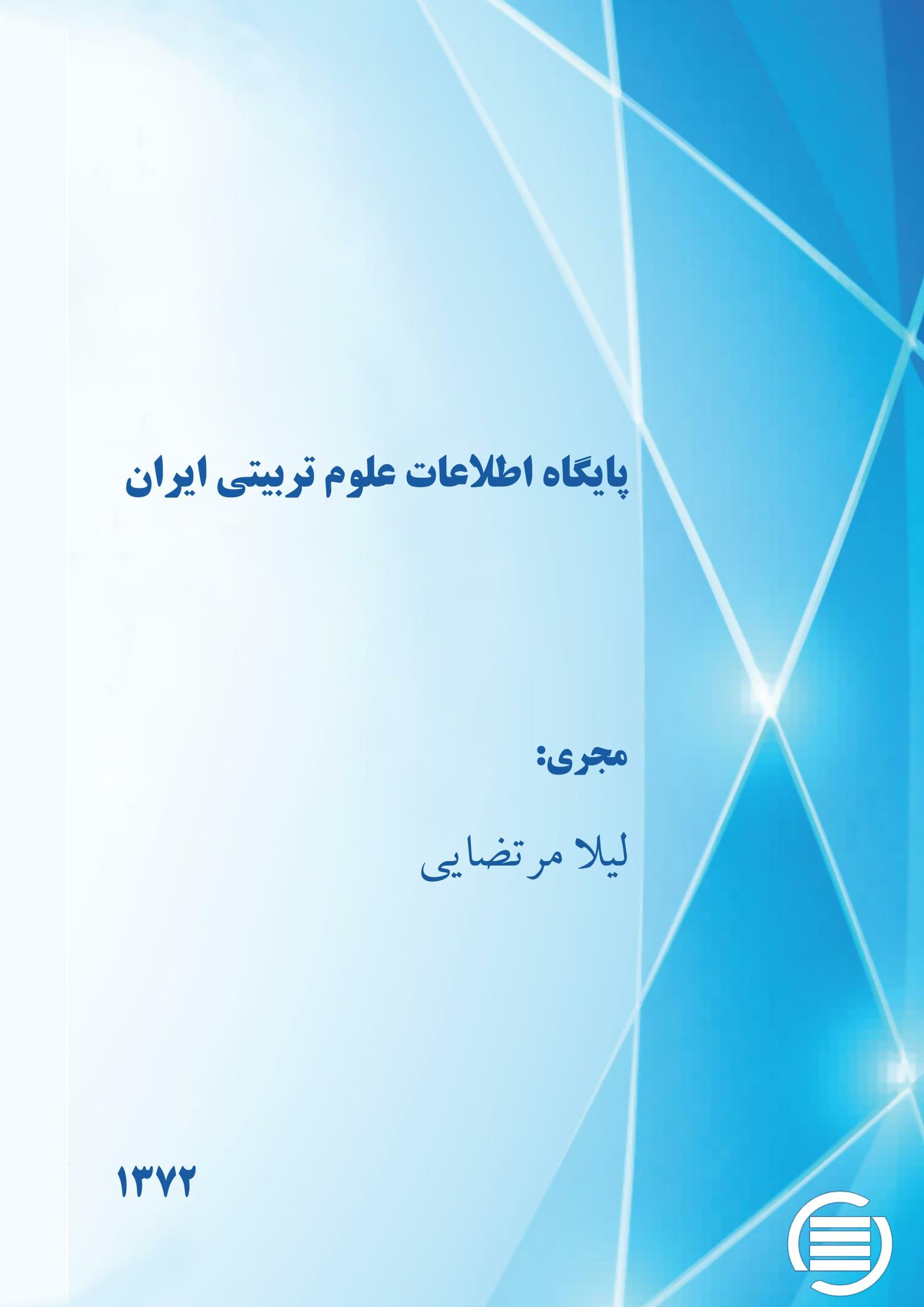 پایگاه اطلاعات علوم تربیتی ایران