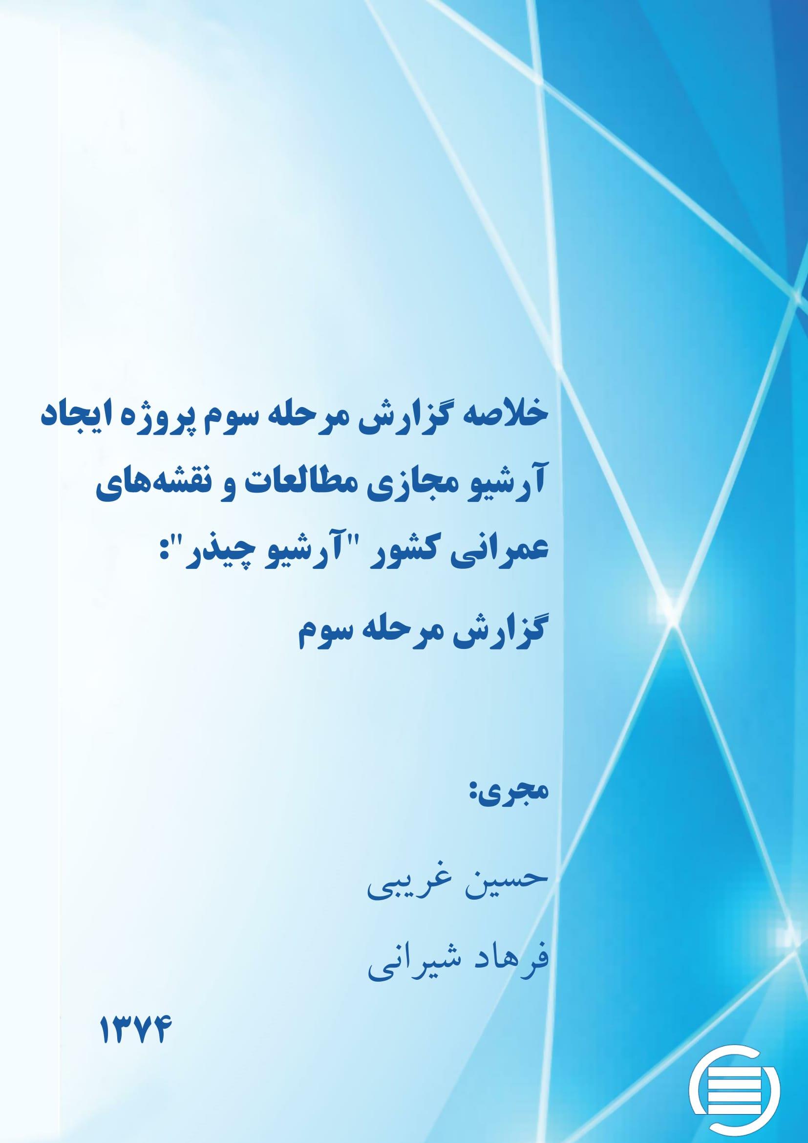 """خلاصه گزارش مرحله سوم پروژه ایجاد آرشیو مجازی مطالعات و نقشههای عمرانی کشور """"آرشیو چیذر"""": گزارش مرحله سوم"""