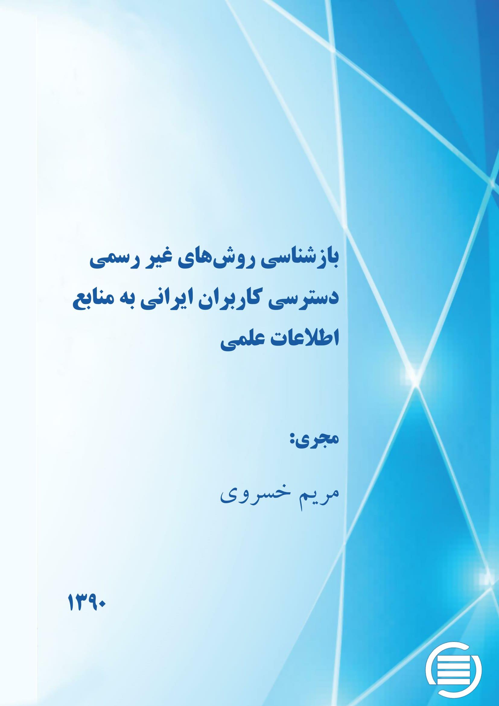 بازشناسی روشهای غیر رسمی دسترسی کاربران ایرانی به منابع اطلاعات علمی