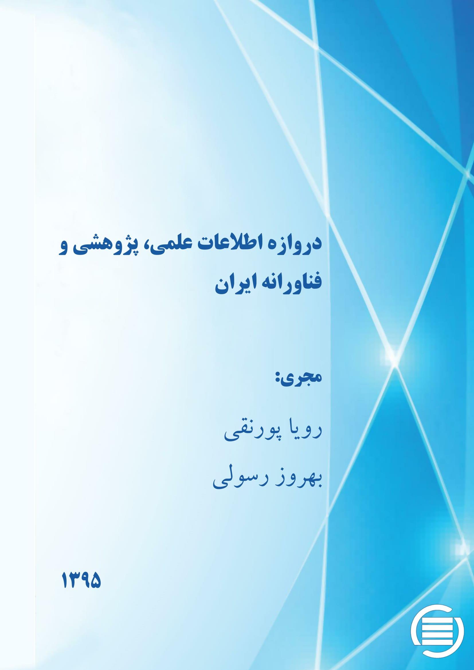 دروازه اطلاعات علمی، پژوهشی و فناورانه ایران