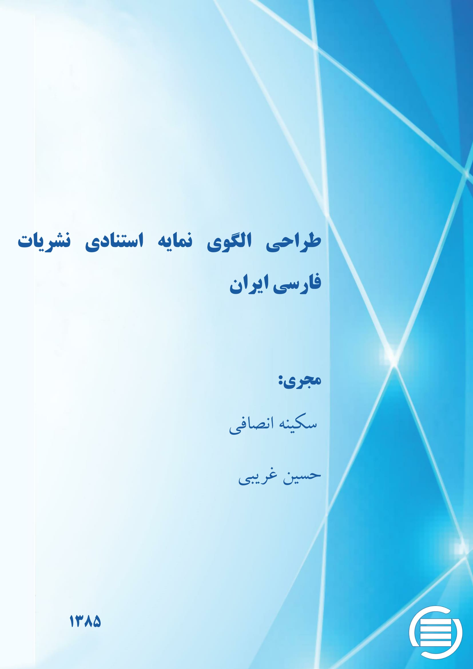 طراحی الگوی نمایه استنادی نشریات فارسی ایران