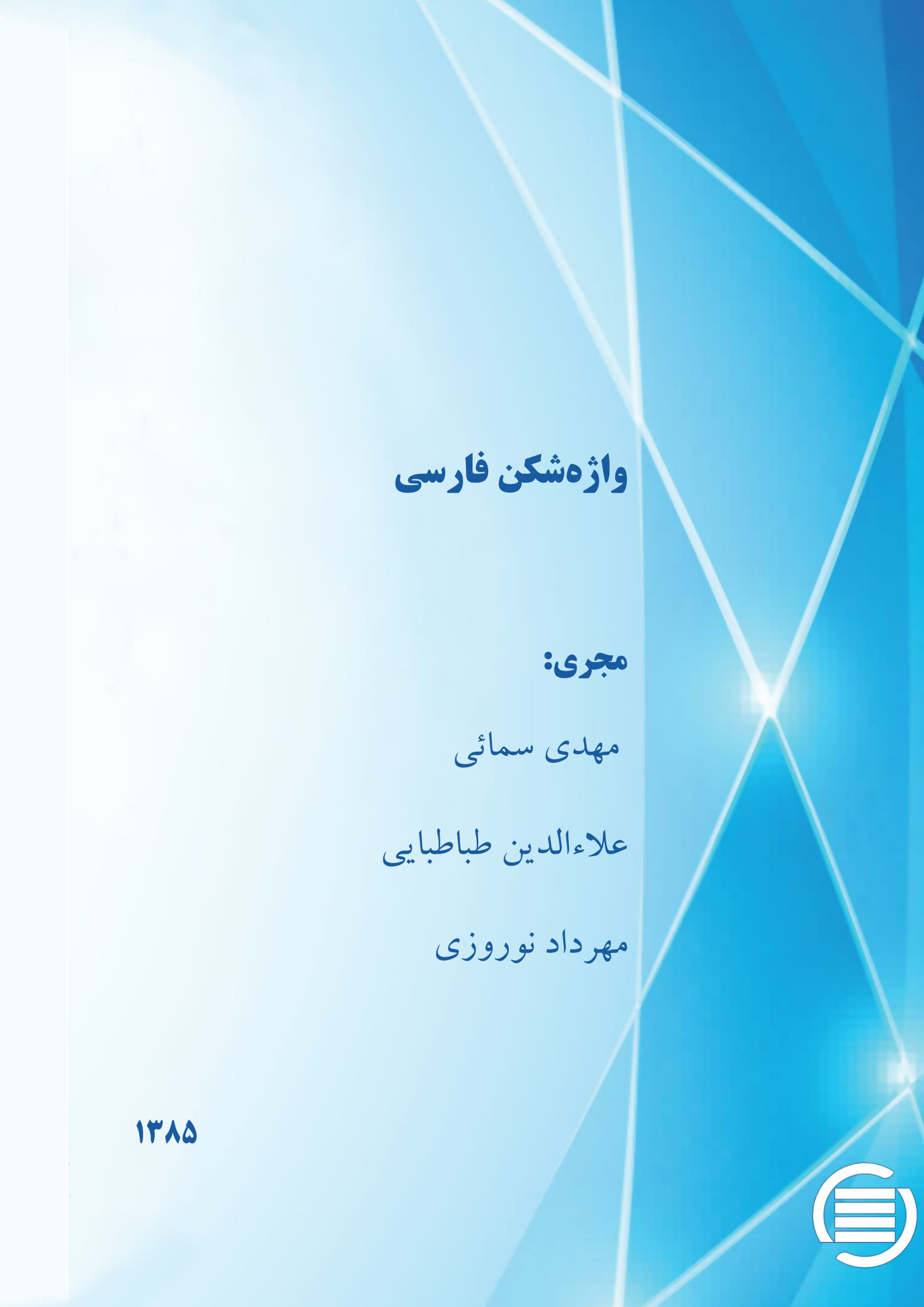 واژهشکن فارسی