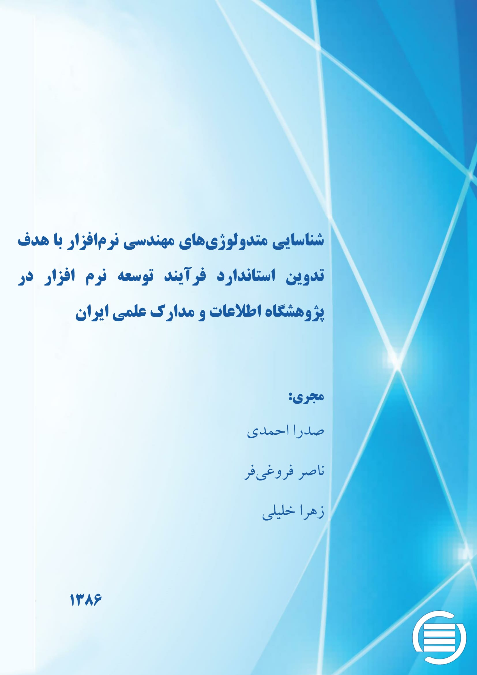شناسایی متدولوژیهای مهندسی نرمافزار: با هدف تدوین استاندارد فرایند توسعه نرمافزار در پژوهشگاه اطلاعات و مدارک علمی ایران