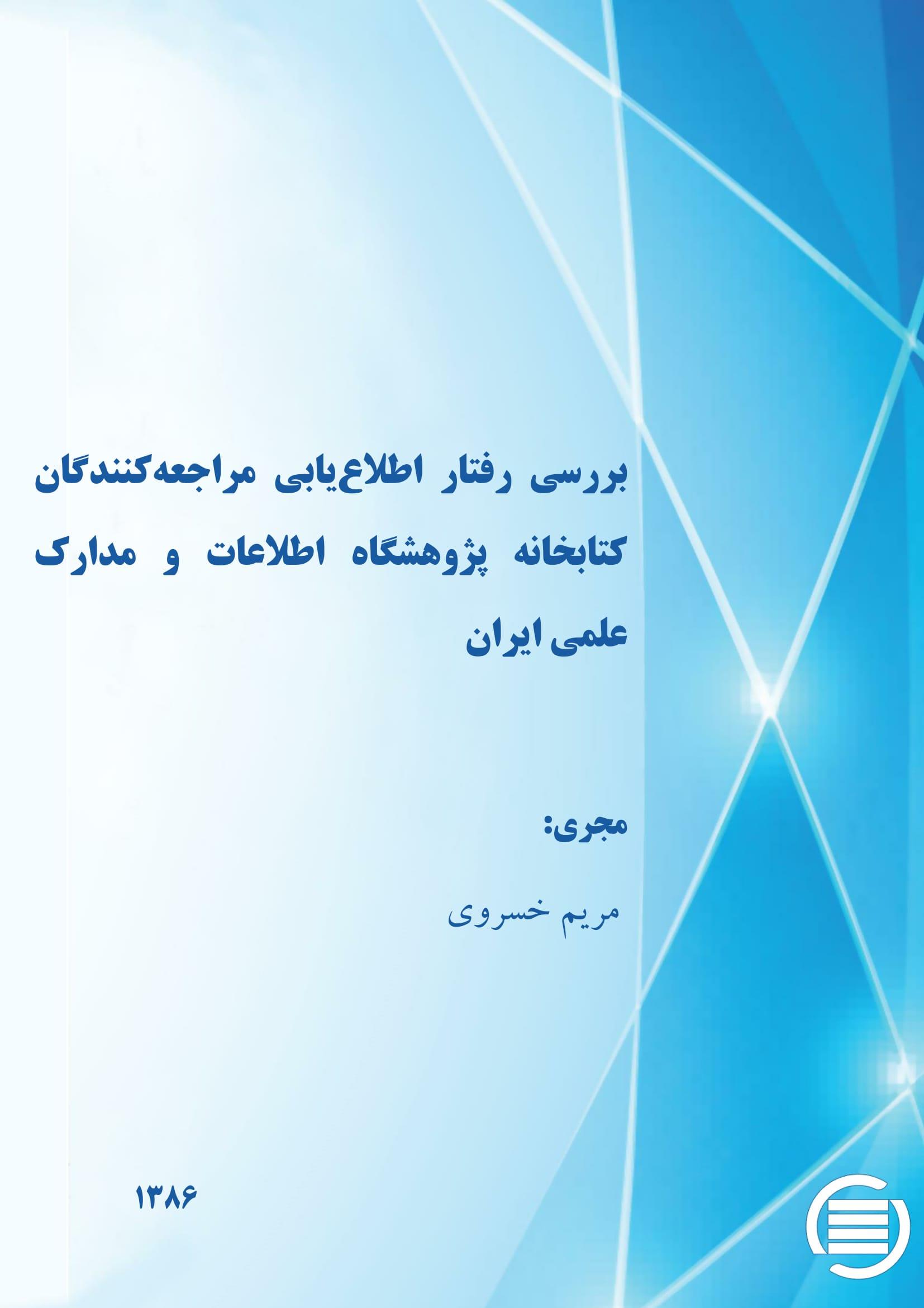 بررسی رفتار اطلاعیابی مراجعهکنندگان کتابخانه پژوهشگاه اطلاعات و مدارک علمی ایران