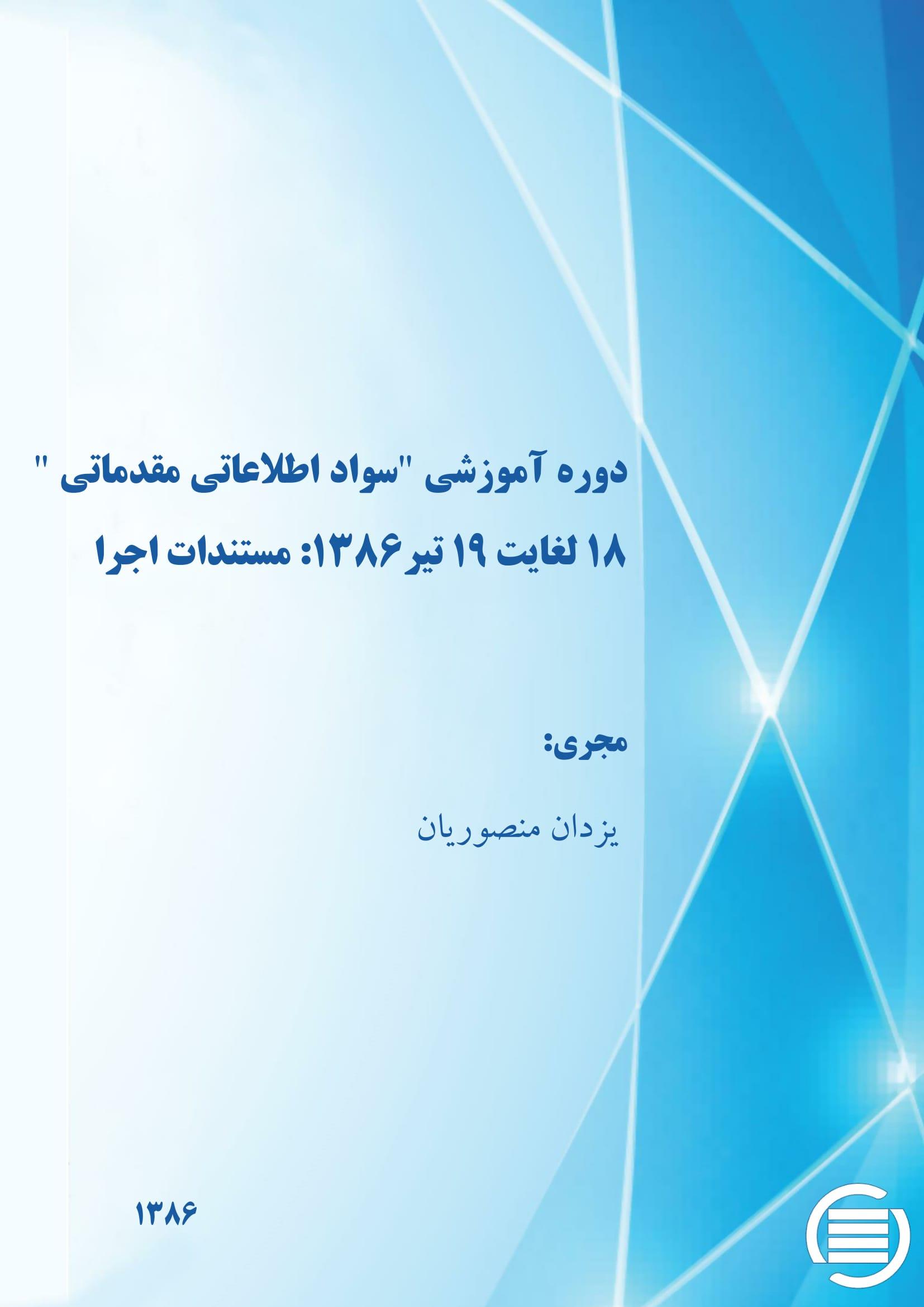 """دوره آموزشی """"سواد اطلاعاتی مقدماتی"""" ۱۸ لغایت ۱۹ تیر 1386: مستندات اجرا"""