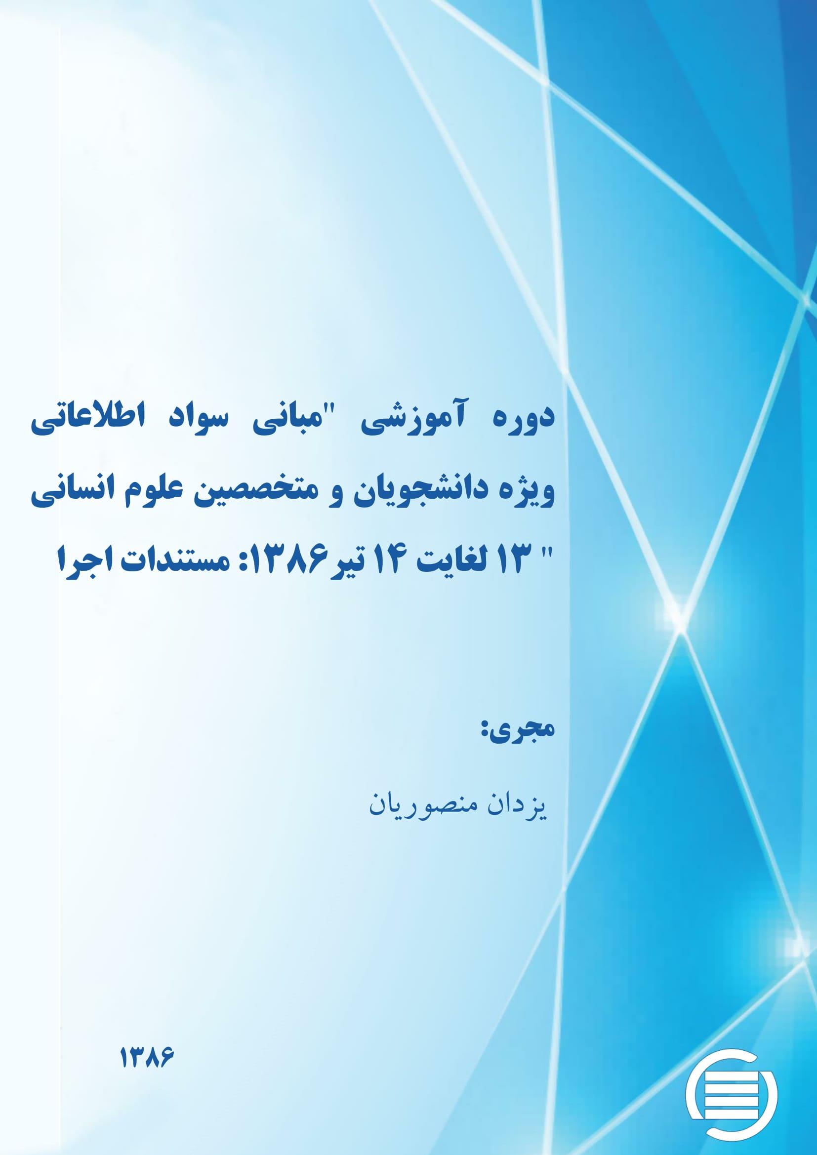 """دوره آموزشی """"مبانی سواد اطلاعاتی ویژه دانشجویان و متخصصین علوم انسانی"""" ۱۳ لغایت ۱۴ تیر 1386: مستندات اجرا"""