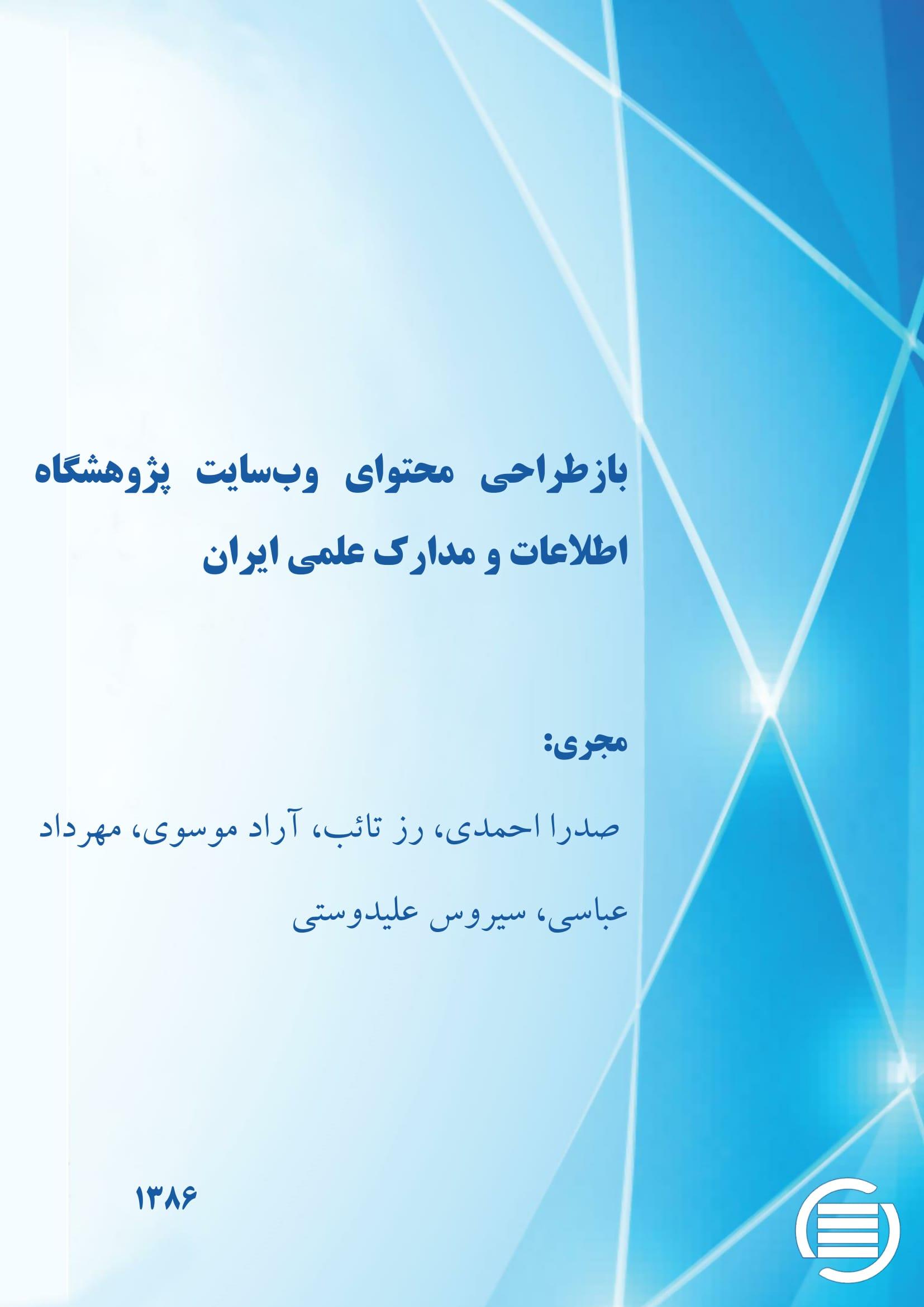 بازطراحی محتوای وبسایت پژوهشگاه اطلاعات و مدارک علمی ایران