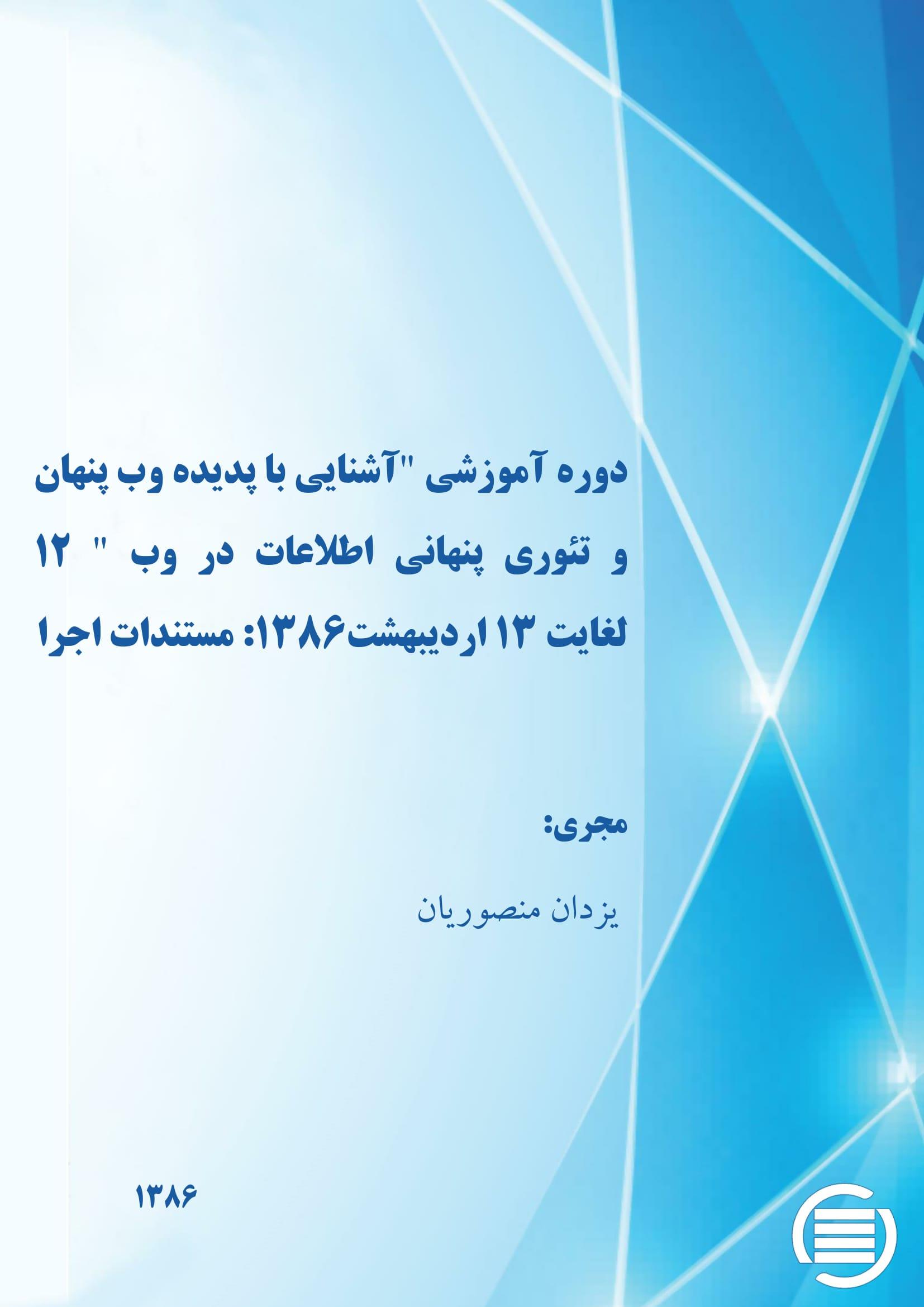 """دوره آموزشی """" آشنایی با پدیده وب پنهان و تئوری پنهانی اطلاعات در وب"""" ۱۲ لغایت ۱۳ اردیبهشت 1386: مستندات اجرا """