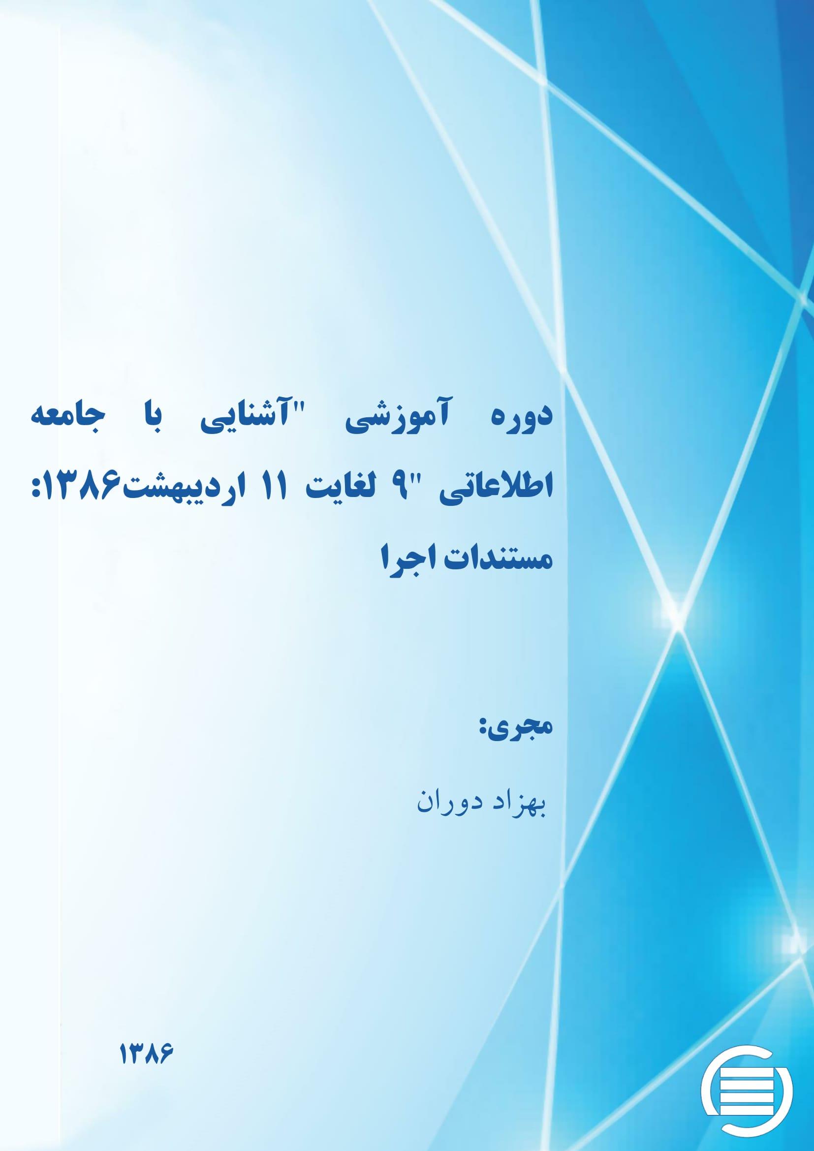 """دوره آموزشی """"آشنایی با جامعه اطلاعاتی"""" ۹ لغایت ۱۱ اردیبهشت 1386: مستندات اجرا"""