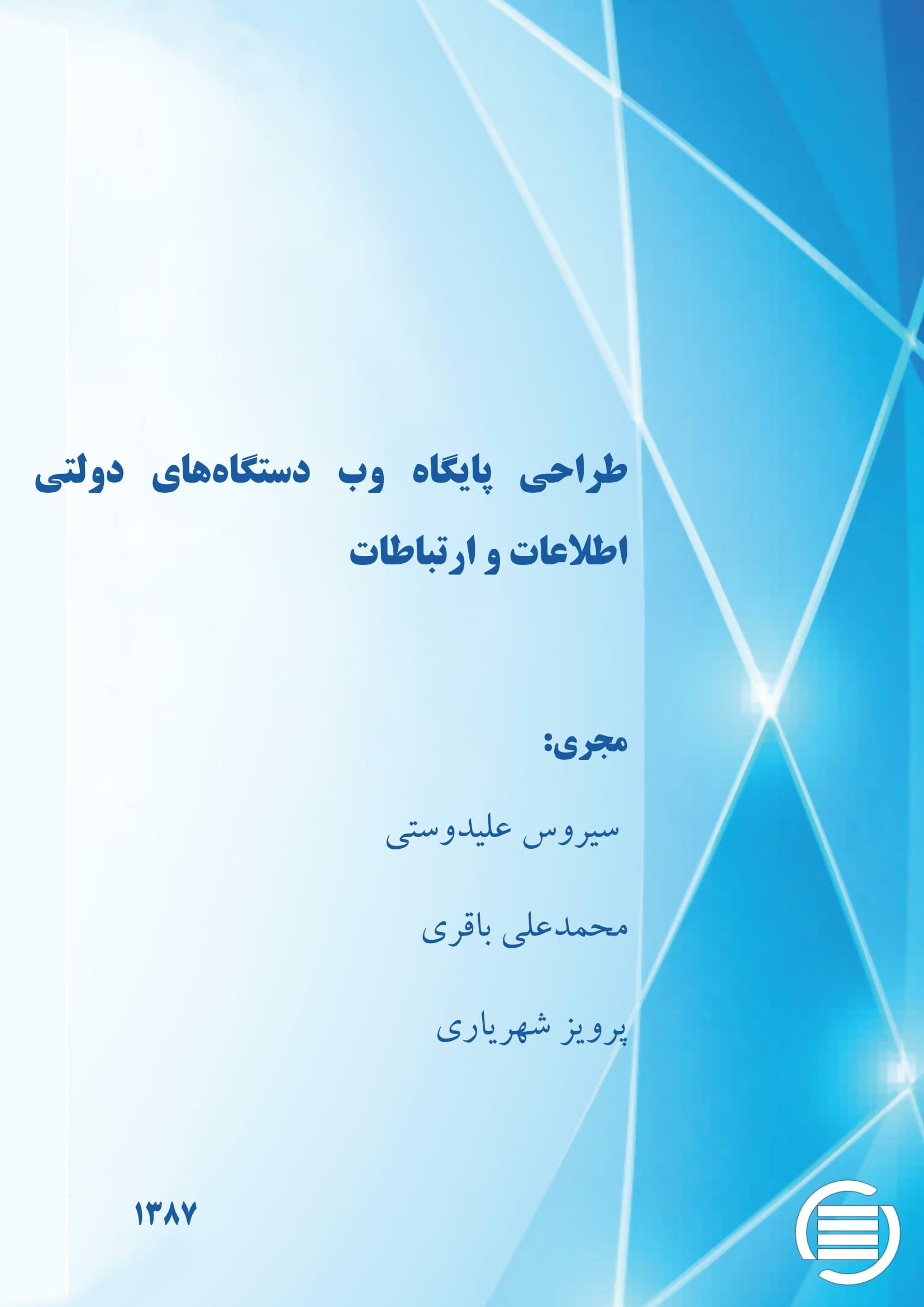 طراحی پایگاه وب دستگاههای دولتی اطلاعات و ارتباطات