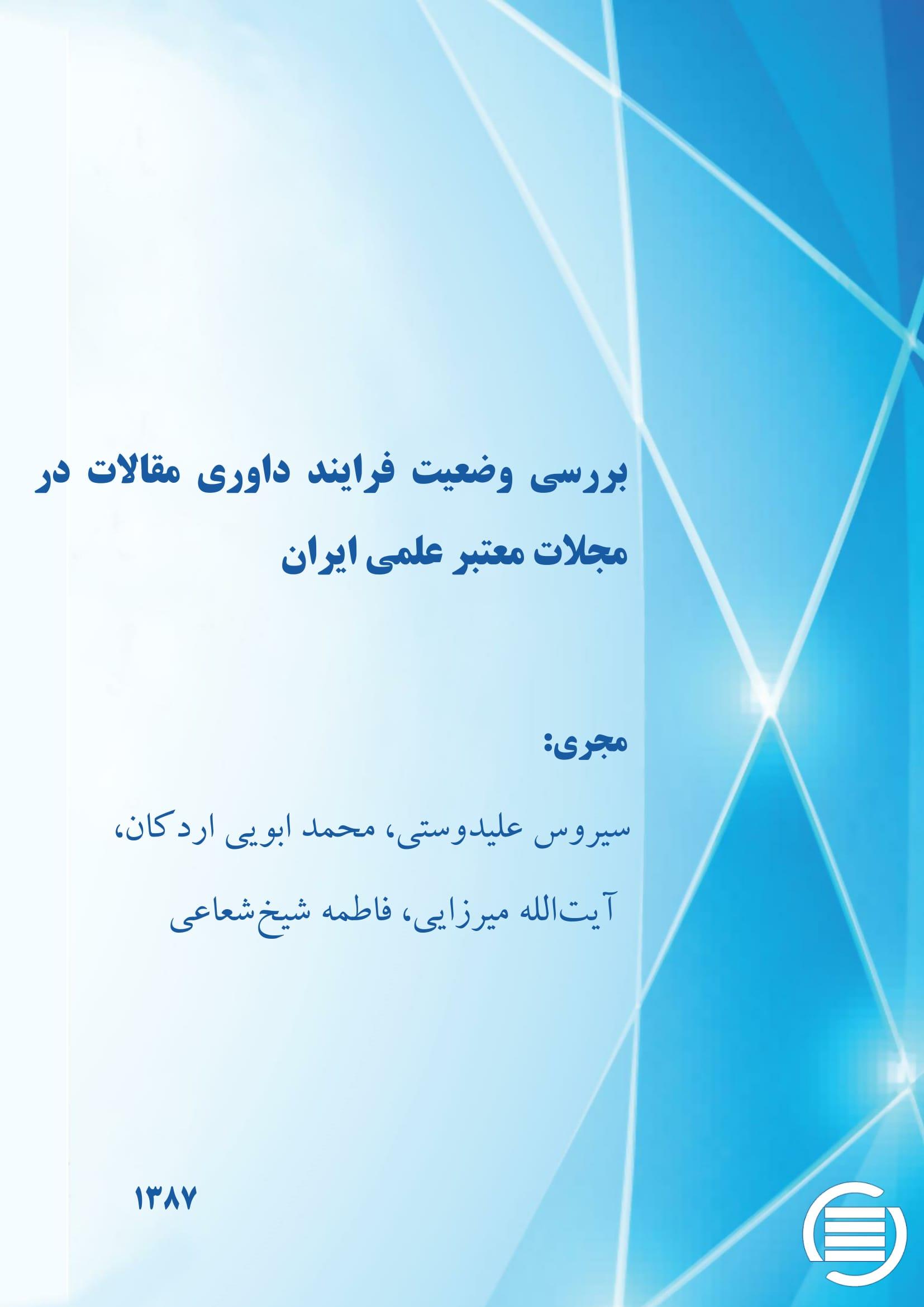 بررسی وضعیت فرایند داوری مقالات در مجلات معتبر علمی ایران
