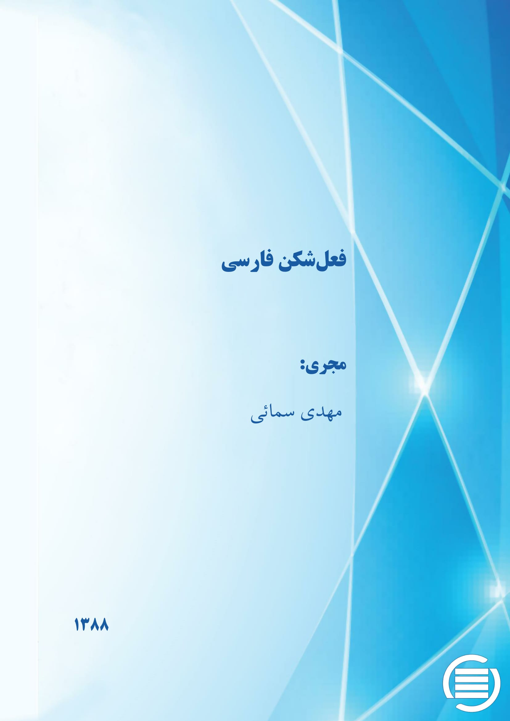 فعلشکن فارسی