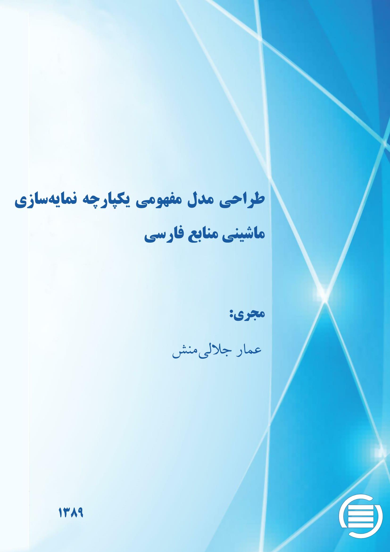 طراحی مدل مفهومی یکپارچه نمایهسازی ماشینی منابع فارسی