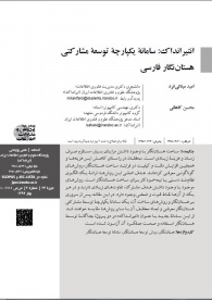انتیرانداک: سامانه یکپارچه توسعه مشارکتی هستاننگار فارسی