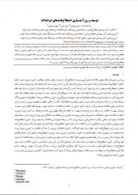 توسعه و روزآمدسازی اصطلاحنامههای ایرانداک