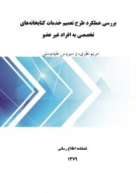 بررسی عملکرد طرح تعمیم خدمات کتابخانههای تخصصی به افراد غیر عضو