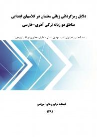 دلایل رمزگردانی زبانی معلمان در کلاسهای ابتدایی مناطق دو زبانه ترکی آذری- فارسی