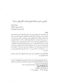 طراحی و تدوین بستههای آموزشی تجارت الکترونیکی در ایران