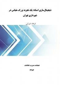 دیجیتالسازی اسناد: یک تجربه بزرگ مقیاس در شهرداری تهران
