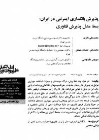 پذیرش بانکداری اینترنتی در ایران: بسط مدل پذیرش فناوری