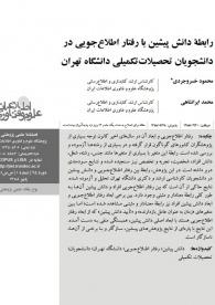 رابطه دانش پیشین با رفتار اطلاعجویی در دانشجویان تحصیلاتتکمیلی دانشگاه تهران
