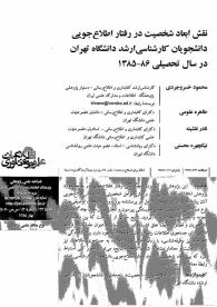 نقش ابعاد شخصیت در رفتار اطلاعجویی دانشجویان کارشناسیارشد دانشگاه تهران در سال تحصیلی 86-1385