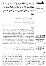 بررسی عوامل موفقیت و عدم موفقیت کاربرد فناوری اطلاعات در سازمانهای دولتی استانهای صنعتی ایران