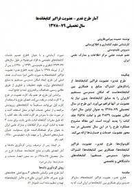 آمار طرح غدیر- عضویت فراگیر کتابخانهها سال تحصیلی 79-1378