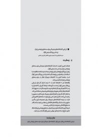 ارزیابی کتابخانههای دیجیتالی موسسههای پژوهشی ایران بر اساس پروتکل دیجیکوال