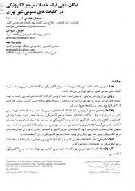 امکانسنجی ارائه خدمات مرجع الکترونیکی در کتابخانههای عمومی شهر تهران