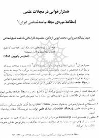 همترازخوانی در مجلات علمی (مطالعه موردی مجله جامعهشناسی ایران)