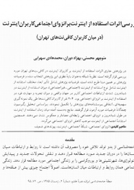 بررسی اثرات استفاده از اینترنت بر انزوای اجتماعی کاربران اینترنت (در میان کاربران کافینتهای تهران)