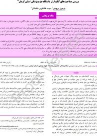 بررسی صلاحیتهای کتابداران دانشگاه علوم پزشکی استان کرمان