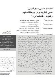 نمایهساز ماشینی منابع فارسی: مدلی یکپارچه برای پژوهشگاه علوم و فناوری اطلاعات ایران