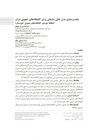 متناسبسازی مدل تعالی سازمانی برای کتابخانههای عمومی ایران (مطالعه موردی کتابخانههای عمومی خوزستان)