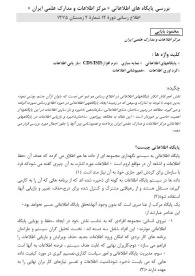 بررسی پایگاههای اطلاعاتی مرکز اطلاعات و مدارک علمی ایران