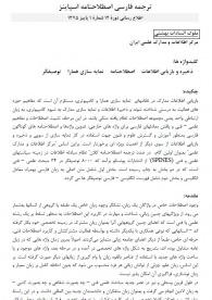 ترجمه فارسی اصطلاحنامه اسپاینز